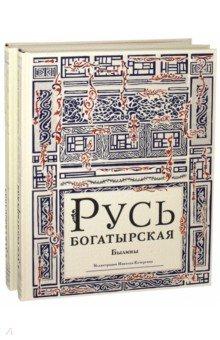 Русь богатырская. Русь сказочная. Комплект из 2-х книг кочергина в к финский в диалогах