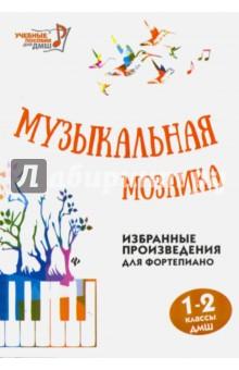Музыкальная мозаика. 1-2 классы ДМШ. Избранные произведения для фортепиано