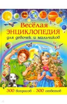 Весёлая энциклопедия для девочек и мальчиков. 300 вопросов тело человека энциклопедия для маленьких почемучек