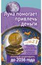 Луна помогает привлечь деньги. Лунный календарь 2036, Зюрняева Тамара Николаевна,Азарова Юлиана