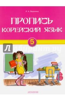 Корейский язык. 5 класс. Пропись добавка 5 букв