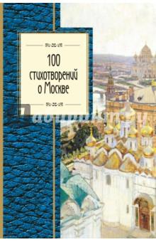 100 стихотворений о Москве ультракаин в москве ригла