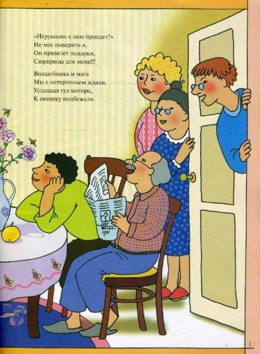 Иллюстрация 1 из 27 для Я не буду жадным. Для занятий с детьми от 3 до 4 лет. - Лариса Бурмистрова | Лабиринт - книги. Источник: Лабиринт