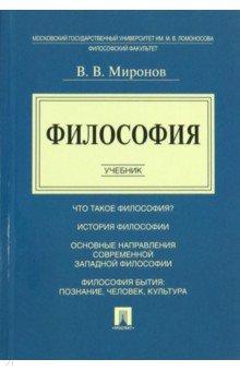 Философия. Учебник учебники проспект философия учебник 6 е изд