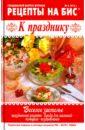 Обложка Рецепты на бис №4 2016г.К празднику