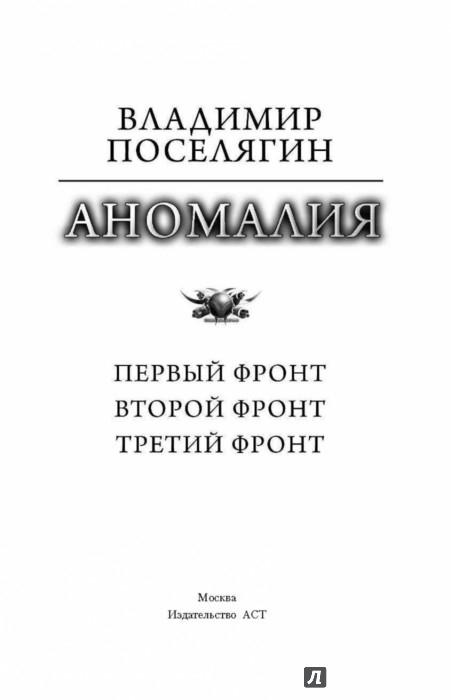 ВЛАДИМИР ПОСЕЛЯГИН АНОМАЛИЯ 2 СКАЧАТЬ БЕСПЛАТНО