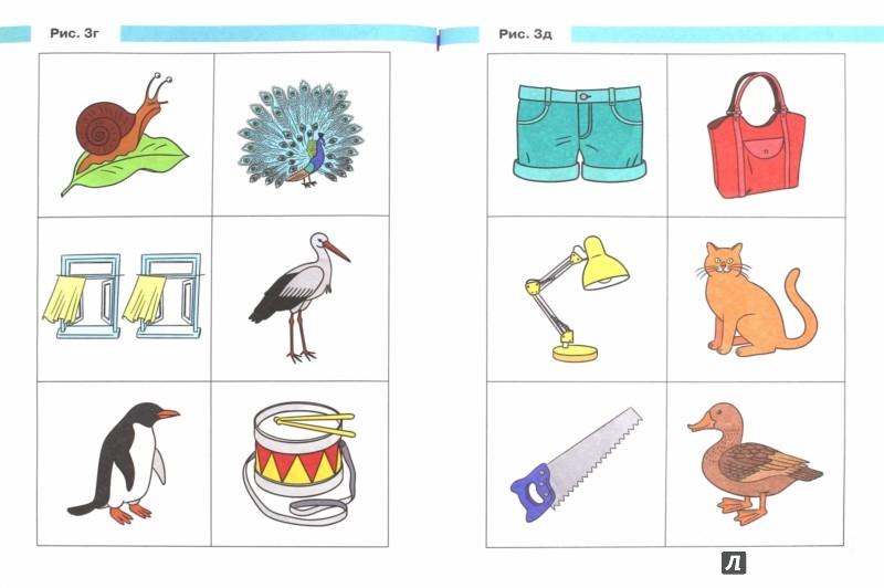 Иллюстрация 1 из 27 для Занимательные игры и упражнения для развития навыков звукового анализа и синтеза. ФГОС - Перегудова, Балакирева | Лабиринт - книги. Источник: Лабиринт