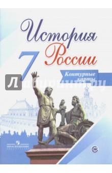 контурная карта по истории россии 7 класс скачать