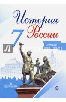 История России. 7 класс.  Атлас