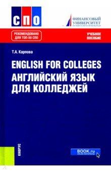English for Colleges. Английский язык для колледжей. Учебное пособие