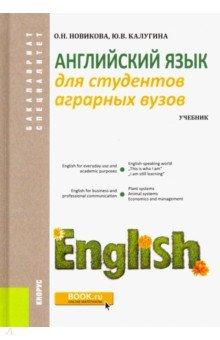 Английский язык для студентов аграрных вузов. Учебник иностранный язык для детей росмэн 978 5 353 04595 3