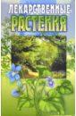Atkinson Eleanor Лекарственные растения н мазнев цветной супертравник самые необходимые лекарственные растения