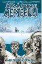 купить книгу фазбер фрайт на русском