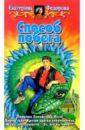 Скачать Федорова Способ побега Фантастический Альфа-книга Мчится к Земле по Бесплатно