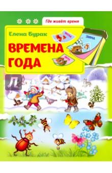 Времена года. Развивающая книжка (Феникс-Премьер) Варна Покупаю по объявлению
