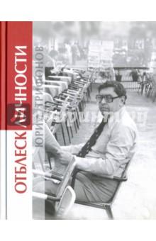 Юрий Трифонов. Отблеск личности юрий лотман в моей жизни воспоминания дневники письма