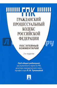 Комментарий к Гражданскому процессуальному кодексу Российской Федерации (постатейный) правовые акты проспект комментарий к гражданскому кодексу рф учебно практический к ч 3