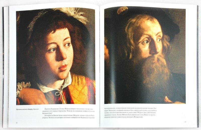 Иллюстрация 1 из 50 для Караваджо (1571-1610) - Гиллес Ламберт   Лабиринт - книги. Источник: Лабиринт