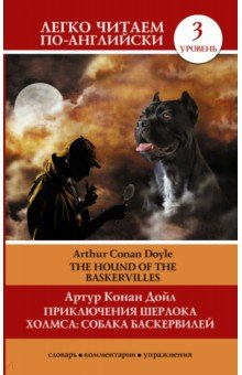Приключения Шерлока Холмса. Собака Баскервилей дойл а приключения шерлока холмса собака баскервилей the hound of the baskervilles 3 уровень
