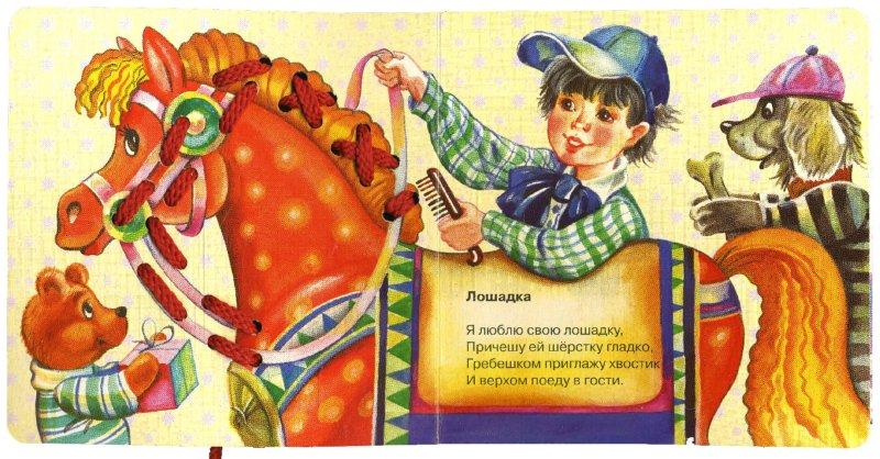 Иллюстрация 1 из 6 для Игрушки - Агния Барто | Лабиринт - книги. Источник: Лабиринт