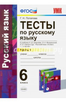 русский язык тесты 8 класс 1 часть книгина
