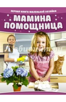 Мамина помощница. Первая книга маленькой хозяйки 10 пунктов как правильно квартиру в новостройке