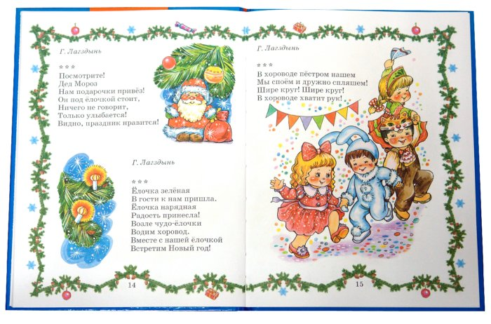 Иллюстрация 1 из 16 для В лесу родилась елочка: Сказки, песенки, стихи | Лабиринт - книги. Источник: Лабиринт
