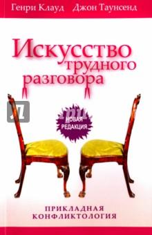 Искусство трудного разговора лиана димитрошкина как выстроить отношения с мамой и установить с ней дистанцию за 15 шагов книга тренинг