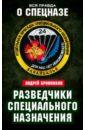 Бронников Андрей Эдуардович Разведчики специального назначения. Из жизни 24-й бригады спецназа ГРУ атс