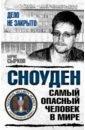 Сырков Борис Юрьевич Сноуден: самый опасный человек в мире