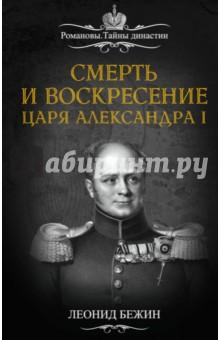 Смерть и воскресение царя Александра I соловьев к император всероссийский александр iii александрович
