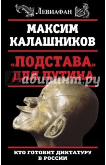 Подстава для Путина. Кто готовит диктатуру в России лампа светодиодная asd led r50 standard 5 0вт 160 260в е14 3000к