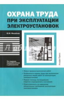 Охрана труда при эксплуатации электроустановок коллектив авторов межотраслевые правила по охране труда правила безопасности при эксплуатации электроустановок
