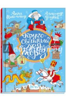 Кругосветный Дед Мороз голубев а кругосветный дед мороз раскраска рисовалка бродилка находилка