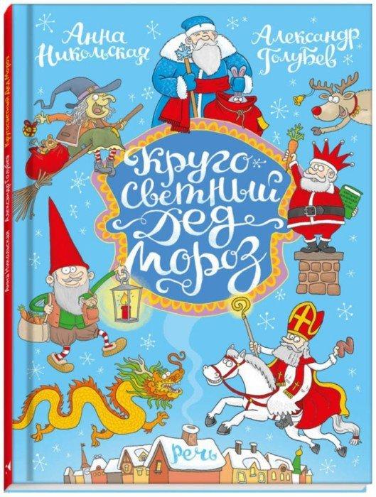 Иллюстрация 1 из 53 для Кругосветный Дед Мороз - Анна Никольская | Лабиринт - книги. Источник: Лабиринт