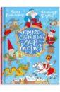 Никольская Анна Олеговна Кругосветный Дед Мороз художественные книги росмэн заговор дедов морозов у краузе