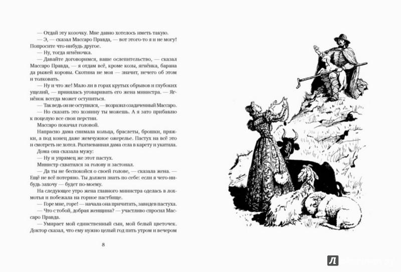 Иллюстрация 1 из 28 для Три апельсина. Итальянские народные сказки | Лабиринт - книги. Источник: Лабиринт