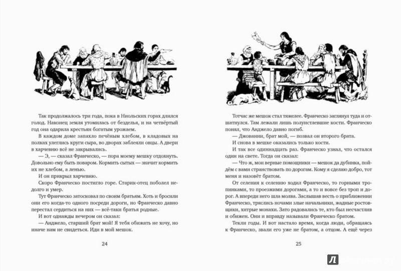 Иллюстрация 3 из 38 для Три апельсина. Итальянские народные сказки | Лабиринт - книги. Источник: Лабиринт