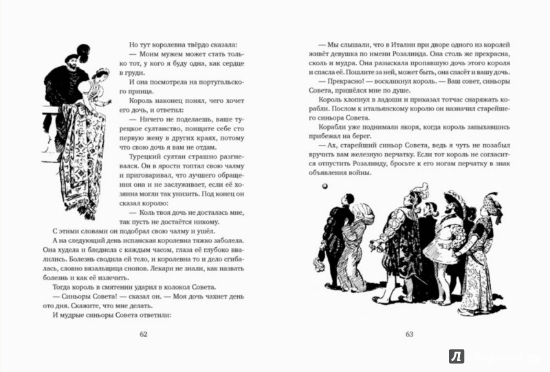 Иллюстрация 4 из 38 для Три апельсина. Итальянские народные сказки | Лабиринт - книги. Источник: Лабиринт