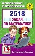 Математика. 1-4 классы. 2518 задач
