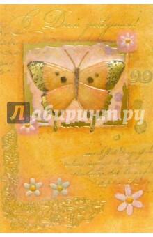 4418/День рождения/открытка+конверт.