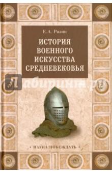 История военного искусства Средневековья история военного искусства древности