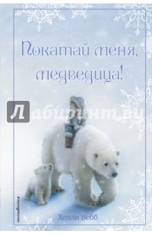 Рождественские истории. Покатай меня, медведица! как попросить маму лифчик с чашками