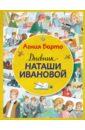 Обложка Дневник Наташи Ивановой