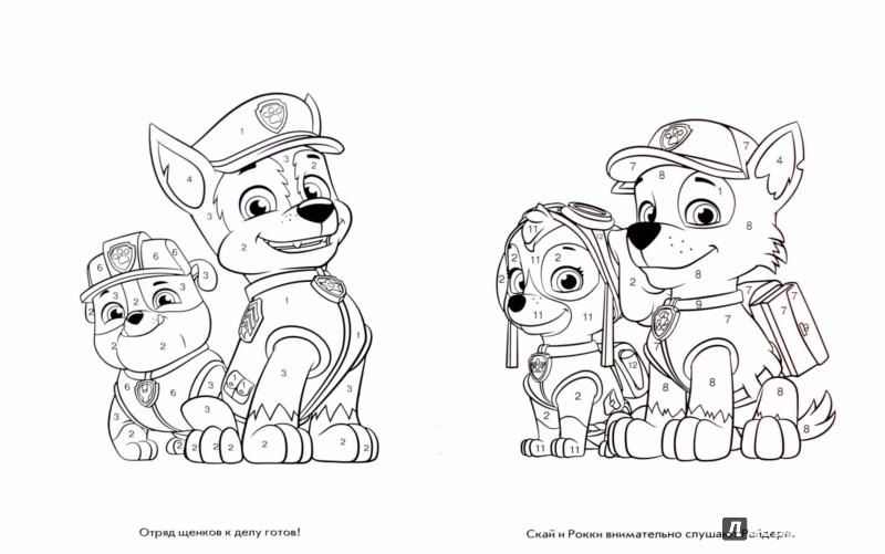 Иллюстрация 1 из 27 для Щенячий патруль. Раскрась по ...