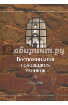 Воспоминания соловецких узников. Том 3. 1925-1930 гг.