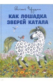 Картинки по запросу как лошадка зверей катала чарушин
