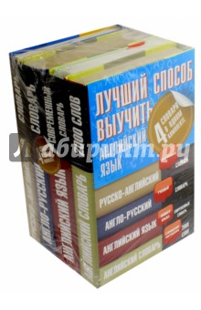 Лучший способ выучить английский язык. 4 словаря в одном комплекте о в узорова самый быстрый способ выучить правила английского языка 2 4 классы