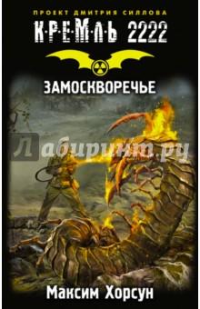 Кремль 2222. Замоскворечье книги издательство аст кремль 2222 ладога