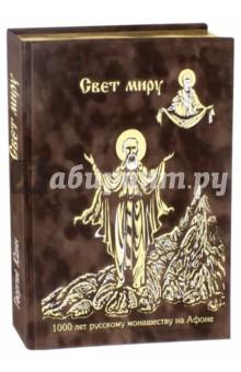 1000 лет русскому монашеству на Афоне. Свет миру